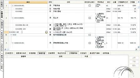 广联达G4全套视频教程39集 全套40集