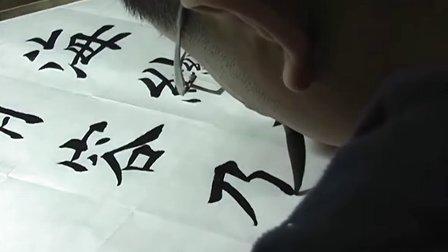 """田雪松书写""""海纳百川,有容乃大"""""""