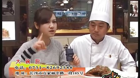《味道湖南》——长沙大碗厨