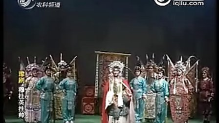 聊城市豫剧院 章兰主演 穆桂英挂帅 下集