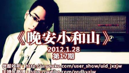 """晚安小和山第17期 2012-1-28 主持人:嘉纬    """"什么叫做合适"""""""