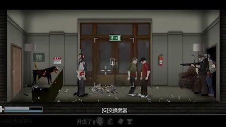 【丧尸生存游戏】最后的战役之联合之城P5