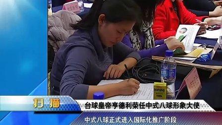北京电视台新闻:亨德利签约中式八球形象大使