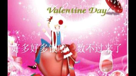 情人节快乐。