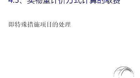 广联达G4全套视频教程34集 全套40集