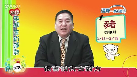 2012.03.1203.18开运生肖运势(猪)