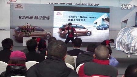 成都东风悦达起亚K2两厢版发布会演出视频