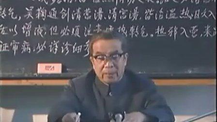 赵绍琴中医讲座 05-1_标清