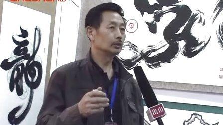 画家王怀民接受出山网访谈