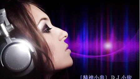 東莞最新非主流 DJ舞曲 HOUSE 串燒
