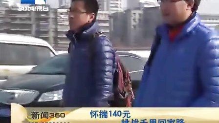 [视频]新闻360:怀揣140元神州租车带你回家