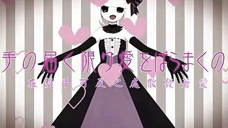 【巡音ルカ】毒林檎とシンデレラ【中文字幕PV】