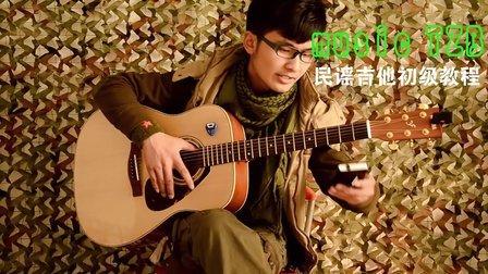 音乐特种兵吉他教学---第五课:左右手基本功练习