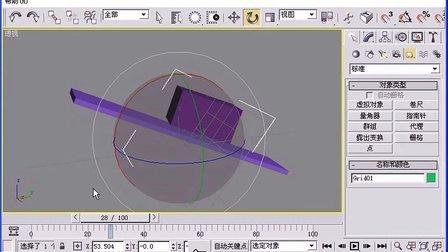 金鹰教程 (超清版) 3DsMax 9.0 31.栅格坐标