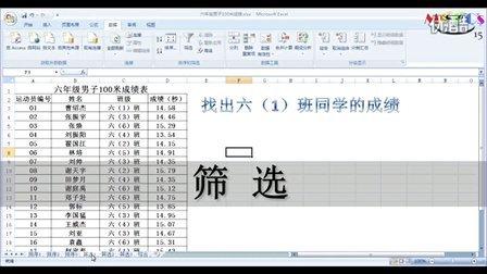 (六年级信息科技)排序与筛选