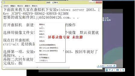 虚拟机下安装windows2003