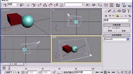金鹰教程 (超清版) 3DsMax 9.0 41.对齐摄影机