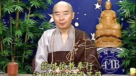 杀生吃肉是地狱业因      (节录自《地藏菩萨本愿经》) 三02
