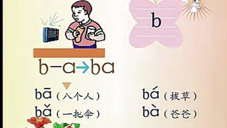 拼音学习03(流畅)