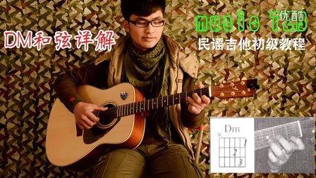 音乐特种兵吉他教学---第七课:左手AM.DM和弦练习