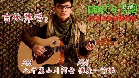 音乐特种兵吉他教学--第八课《中国人》吉他弹唱教学