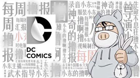 PLU英雄联盟《每周撸报》 小东 LOL第100位英雄