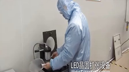 LED 晶圆裂片wafer breakingexpanding
