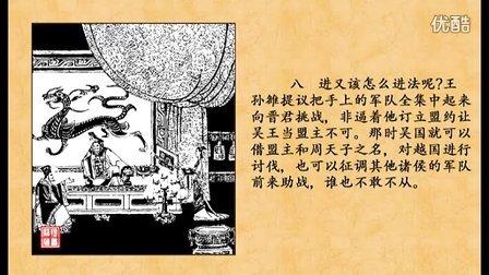如火如荼(连环画-成语故事)