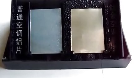 TCL钛金空调亲水功能铝箔演示