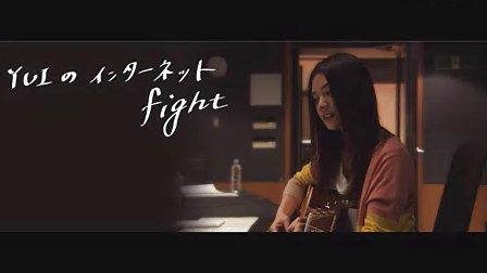 YUI cover fight guitar thekounoodoriko