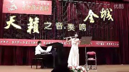 长笛音乐会