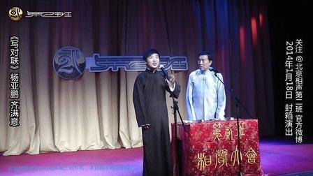 2013-12-21 《写对联》杨亚鹏 齐满意