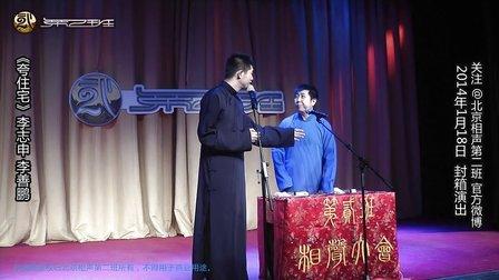 2013-12-21 《夸住宅》李志申 李善鹏