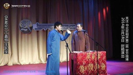 2013-12-21 《买卖论》丁嘉恒 王长宝