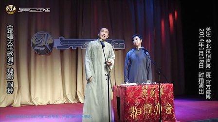 2013-12-21 《歪唱太平歌词》魏鹏 阎翀