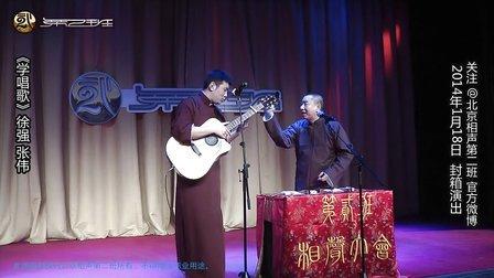 2013-12-21 《学唱歌》徐强 张伟