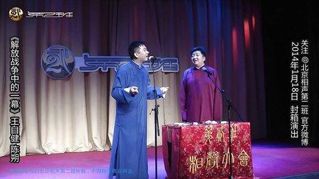 2013-12-21 《解放战争中的一幕》王自健 陈朔