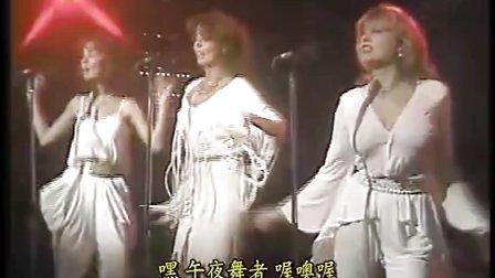 荷东猛士的士高DISCO Arabesque-Midnight Dancer 中英字幕