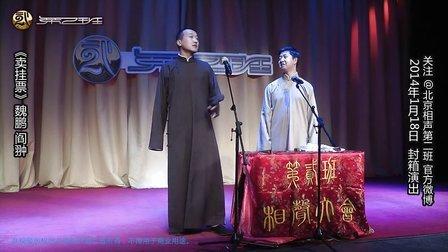2013-12-28 《卖挂票》魏鹏 阎翀