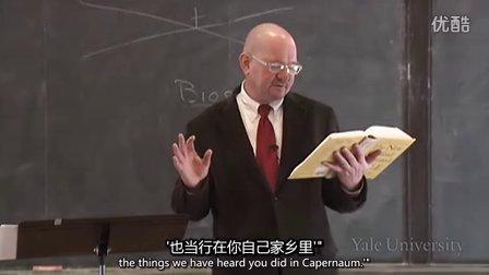 耶鲁大学公开课:新约及其历史背景09