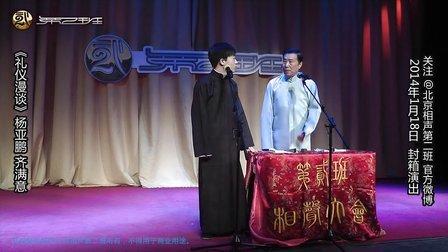 2013-12-28 《礼仪漫谈》杨亚鹏 齐满意