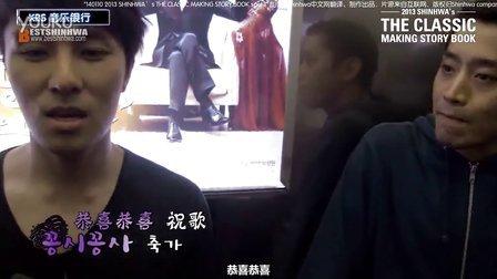 [Bestshinhwa][中字]140110 2013 SHINHWA's STORY BOOK SPOT1