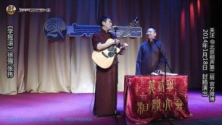 2013-12-28 《学摇滚》徐强 张伟