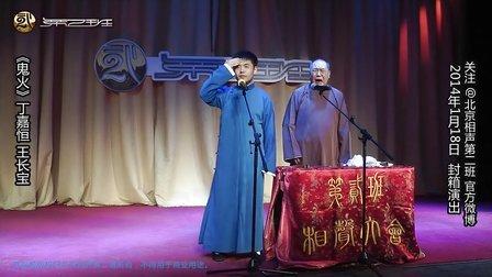 2013-12-28 《鬼火》丁嘉恒 王长宝