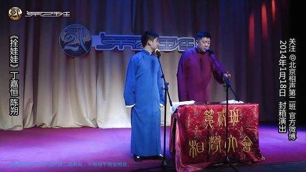 2013-12-28 《拴娃娃》丁嘉恒 陈朔