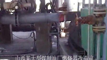 煤制油MTG防爆燃烧器利雅路GAS9安装调试-山西晋城-旭禾热工
