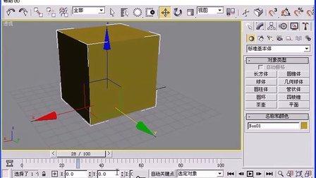 金鹰教程 (超清版) 3DsMax 9.0 26.数值变换