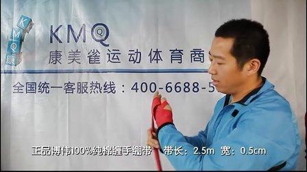 博伟2.5米护手带