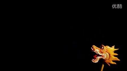 大连民族学院 2012届毕业设计 定格动画作品《龙舞》loong dance