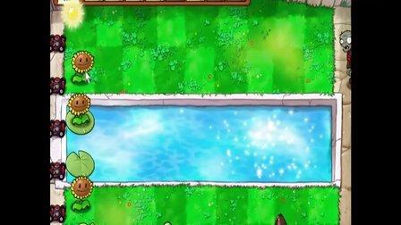 《植物大战僵尸》31--35关池塘保卫战